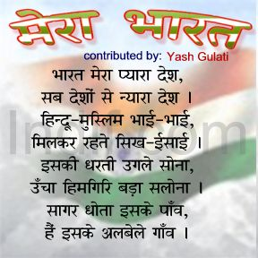 short essay on india for kids Happy independence day essay in hindi,english, tamil, kannada, telugu, punjabi, bengali for school children/kids august 14, 2015 by admin leave a comment.