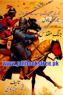 Jung e Muqaddas Historical Novel