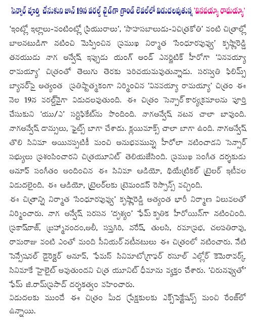 Vinavayya Ramayya Telugucinema