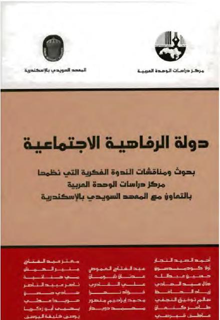 دولة الرفاهية الاجتماعية - مجموعة باحثين pdf