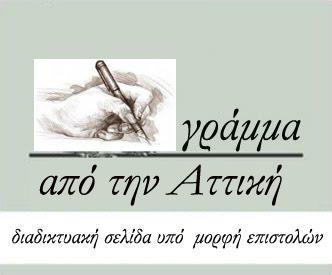 Αττικής Νέα online