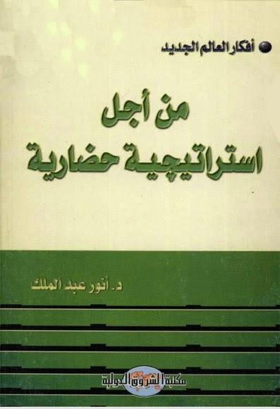من أجل استراتيجية حضارية - أنور عبد الملك pdf