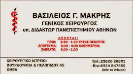 ΒΑΣΙΛΕΙΟΣ  ΜΑΚΡΗΣ  ΓΕΝΙΚΟΣ ΧΕΙΡΟΥΡΓΟΣ