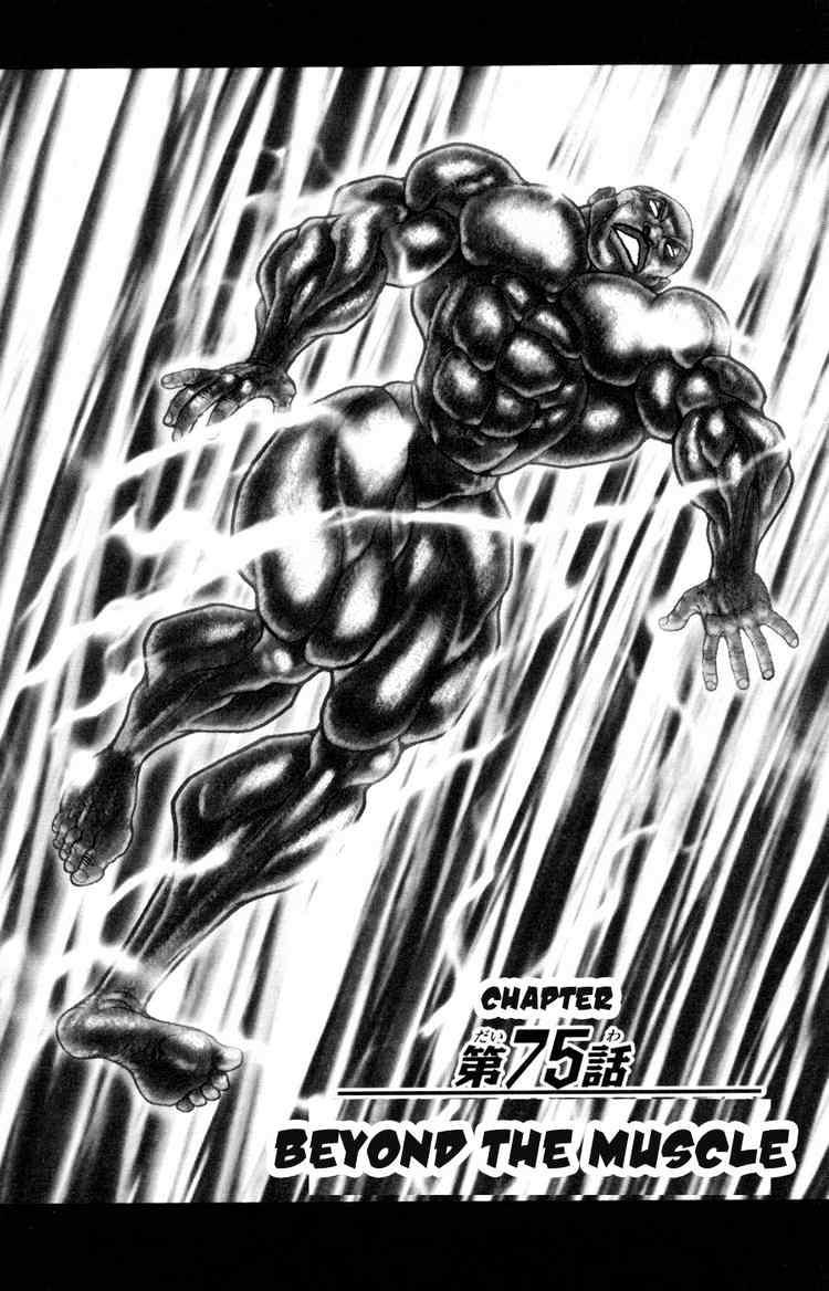 Baki - Son of Ogre chap 75 - Trang 2