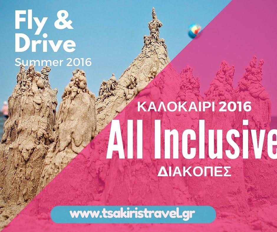 Tsakiris Travel
