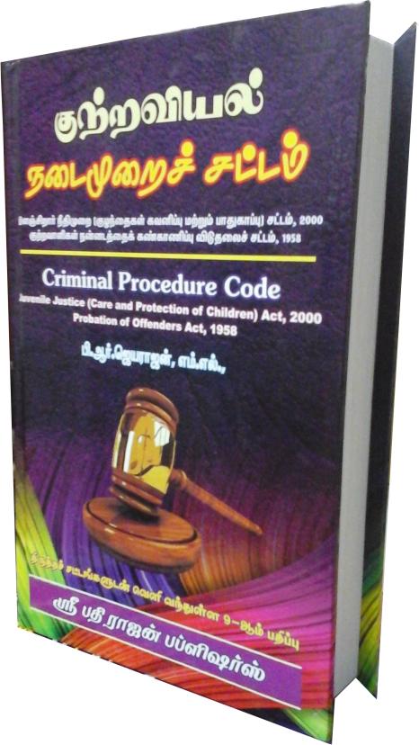 Criminal Procedure Code (குற்றவியல் நடைமுறை சட்டம்)