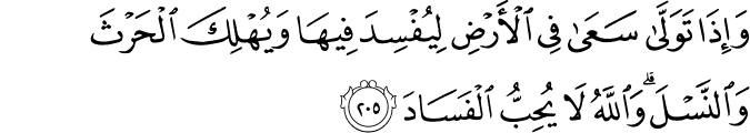 Surat Al-Baqarah Ayat 205