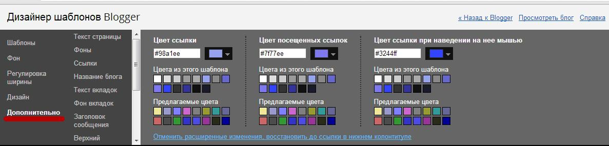Изменить цвета и шрифты в Блоггер