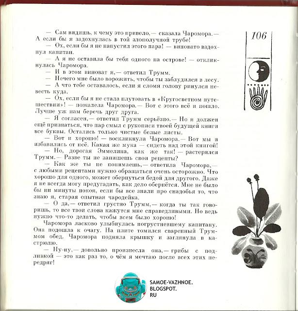 Книга для детей СССР читать онлайн скан версия для печати