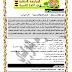 [لغة عربية 3 اعدادى]اقوى مراجعة عامة للترم الاول 2015 فى 11 ورقة  تحفة المنتديات