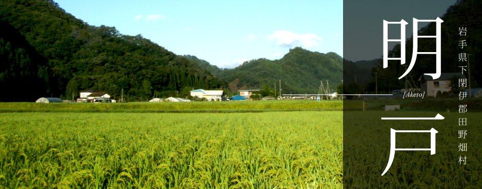 明戸(岩手県田野畑村) | ふるさと応援団