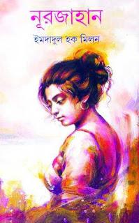 Nurjahan by Imdadul Haque Milon