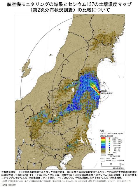 航空機モニタリングの結果とセシウム137の土壌濃度マップ(第2次分布状況調査)の比較について
