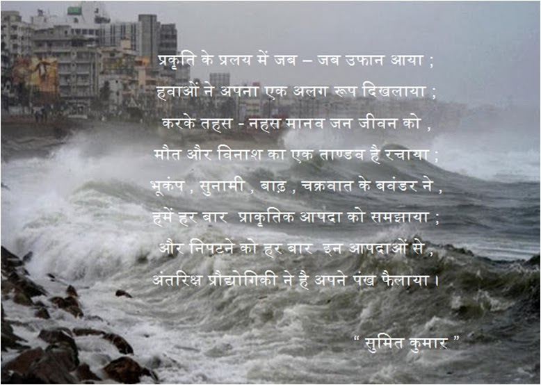 natural disaster in hindi Helping your child after a natural disaster - english pdf helping your child   plan for an emergency - हिन्दी (hindi) bilingual pdf health information.