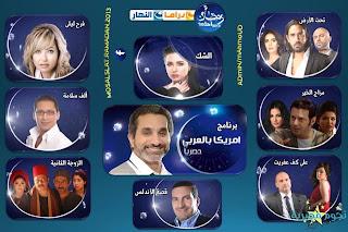 برامج شاشه قناه النهار فى شهر رمضان 2013