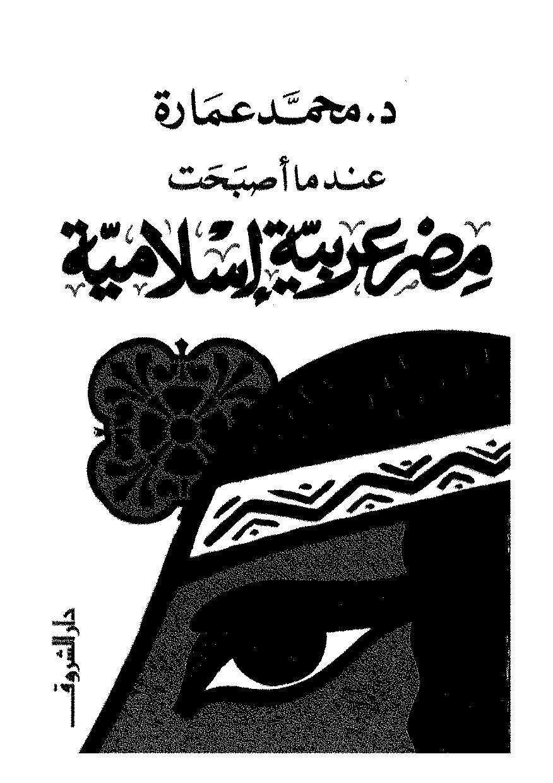 عندما أصبحت مصر عربية إسلامية - محمد عمارة pdf