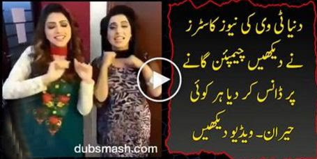 Dunya News Female Dubsmash - DJ Bravo Champion Song
