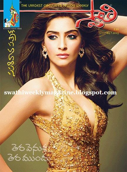 Swathi Weekly Magazine