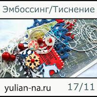 http://www.yulian-na.ru/2013/10/Challenge.html