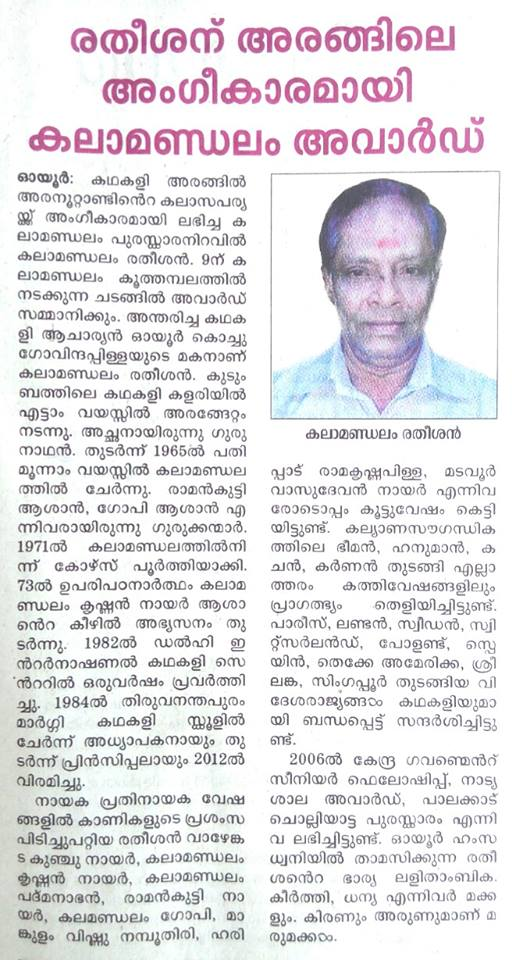 Win Kalamandalam Award