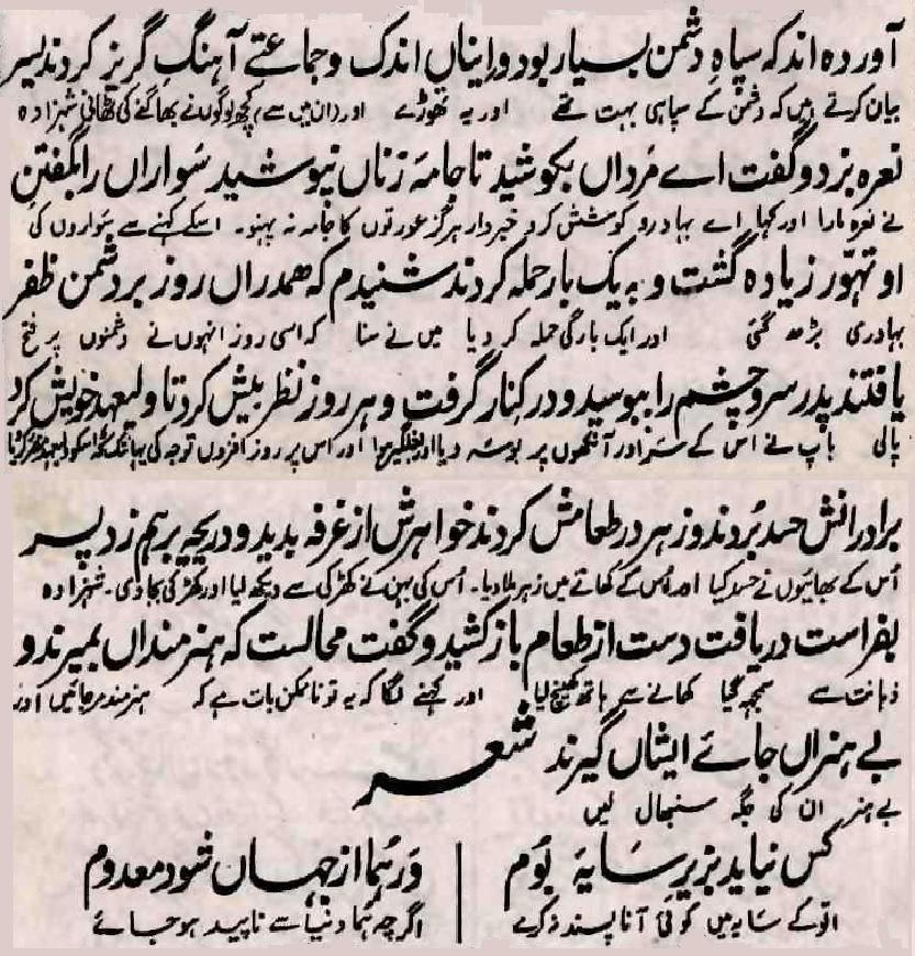 Seerat e Tayabba Aur Ehd e Hazir: Language Urdu In My