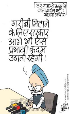 manmohan singh cartoon, monteksingh ahluwalia cartoon, common man cartoon, upa government, congress cartoon