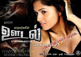 Oodal (2011 - movie_langauge) - Sherlin Chopra
