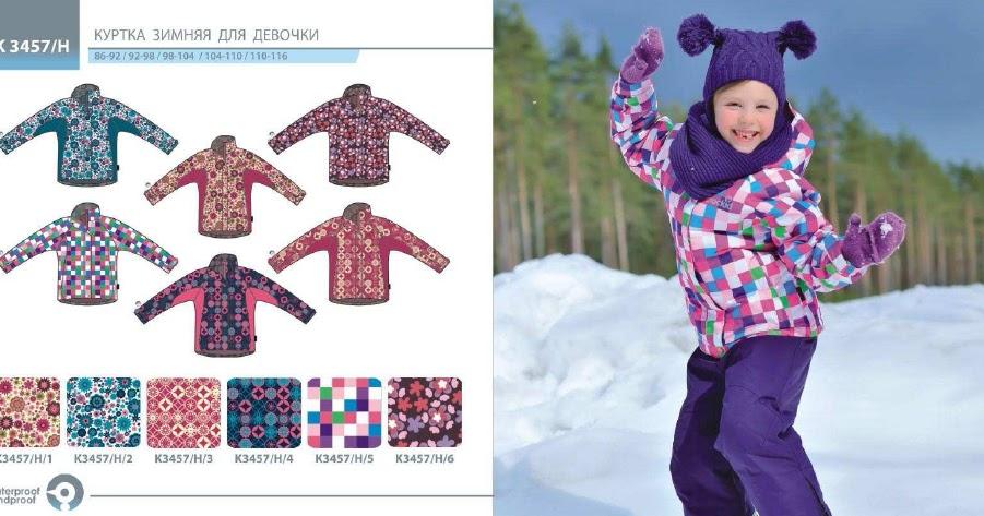 Зимняя Одежда Крокид Интернет Магазин