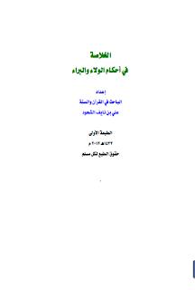 حمل كتاب الخلاصة في أحكام الولاء والبراء - علي بن نايف الشحود