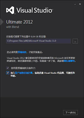 vs2012 rtm setup 01