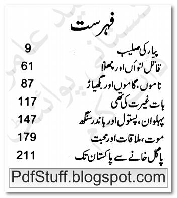contents of Piyar Ki Saleeb Par by Ahmed Yar Khan
