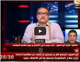 -- برنامج 25/30 مع إبراهيم عيسى حلقة يوم الثلاثاء 19-8-2014
