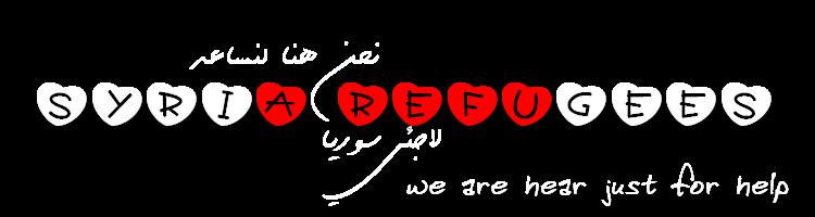 لاجئي سوريا