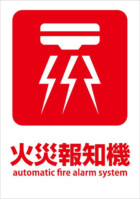 【 無料ピクト看板サインシール】火災報知機automatic fire alarm system a
