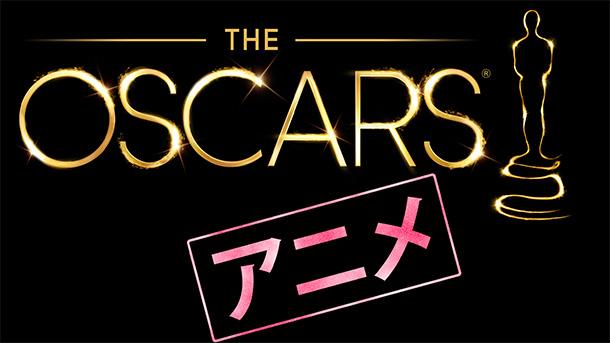 Oscar_2015_Anime