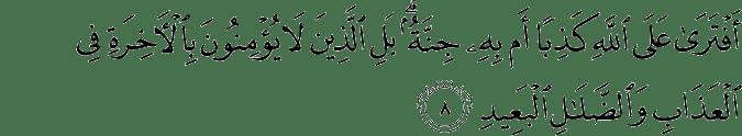 Surat Saba' Ayat 8