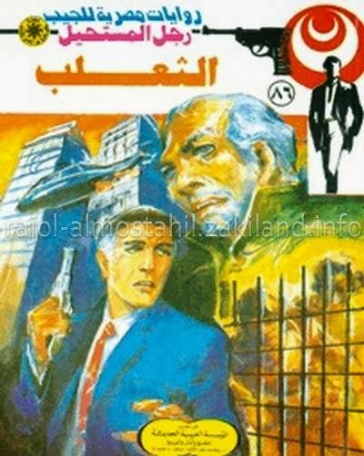 86 - الثعلب - رجل المستحيل