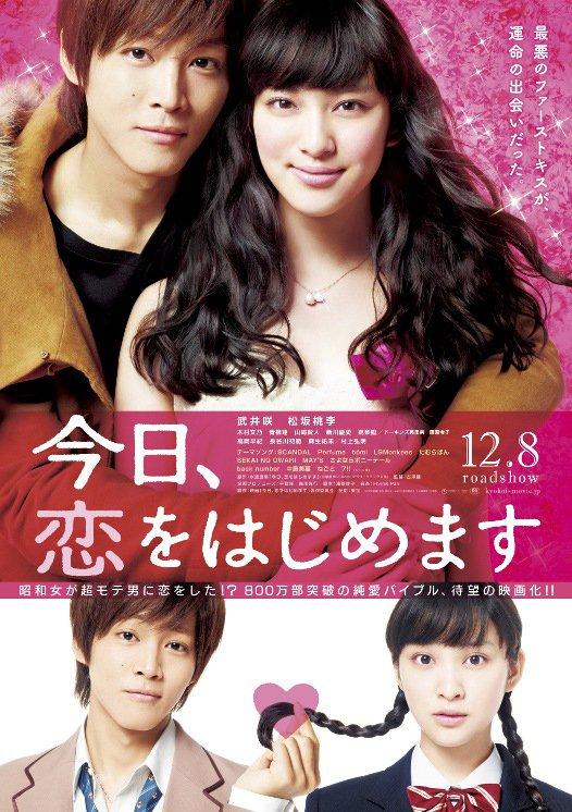 http://1.bp.blogspot.com/-ZNDMSFjU4HY/UdblE4E9MaI/AAAAAAAAAiI/UuorLCAnaEM/s1600/Kyou+koi+wo+hajimemasu.jpg