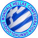 Παγκόσμια Ορνιθολογική Συνομοσπονδία - Com Hellas