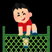 フェンスを乗り越える子供のイラスト