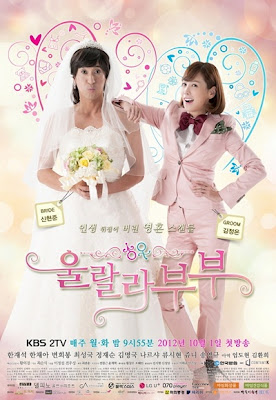oh la la couple korean drama