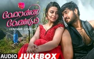 Verenna Vendum Jukebox | Verenna Vendum Songs | Naren Ram, Prerna Khanna, Tharshan | Premkumar
