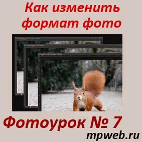 Как изменить формат фотографии для ...: www.mpweb.ru/2014/04/format-foto.html