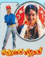 Karpoorada Gombe 2000 Kannada Movie Watch Online