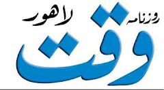 Daily Waqt