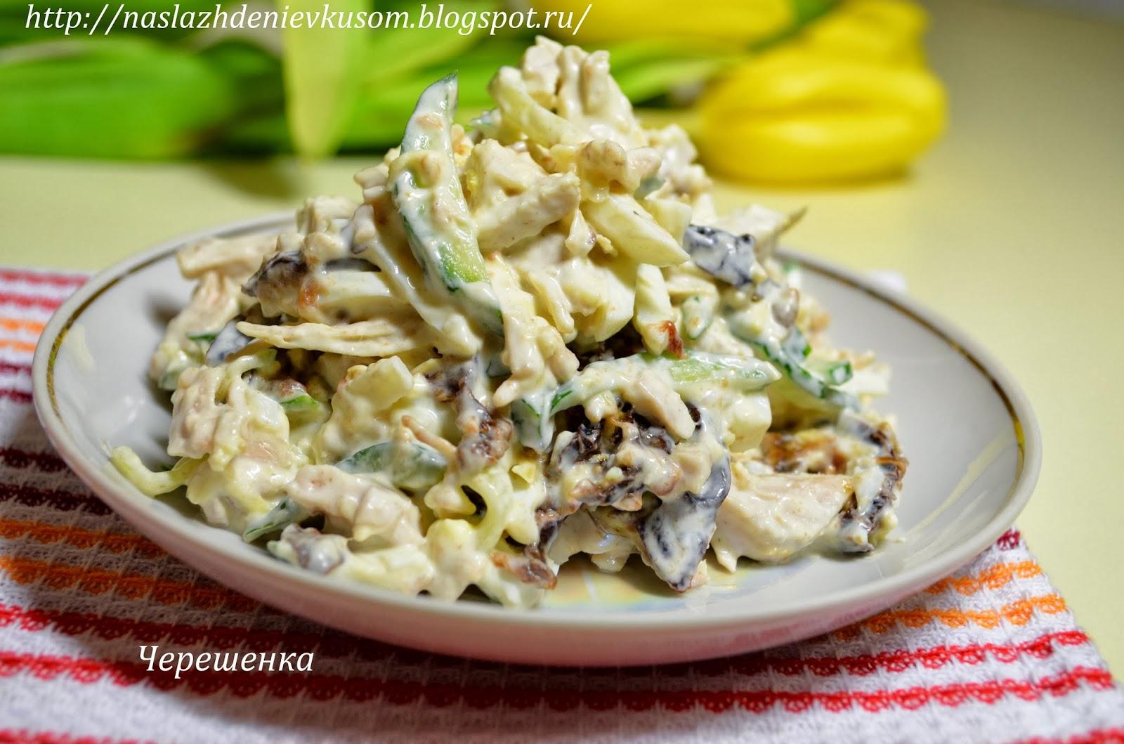 салат с черносливом и курицей и сыром и огурцом
