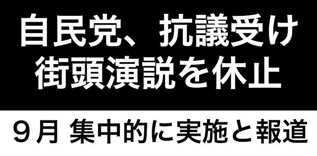 自民党は、安保関連法案の説明ための街頭演説を一旦休止し、9月に集中的に行う方針と発表した。これまでは積極的に街頭演説を始めとして同時多発的にPRする方針だったが、効果は見られず、逆に若手勉強会でのPRなどが百田氏や議員の大炎上で幕を閉じている。