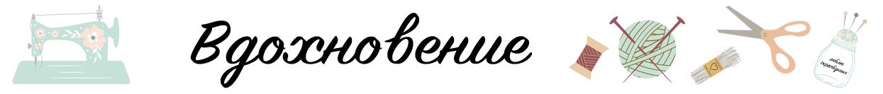 Подружка Серафимы