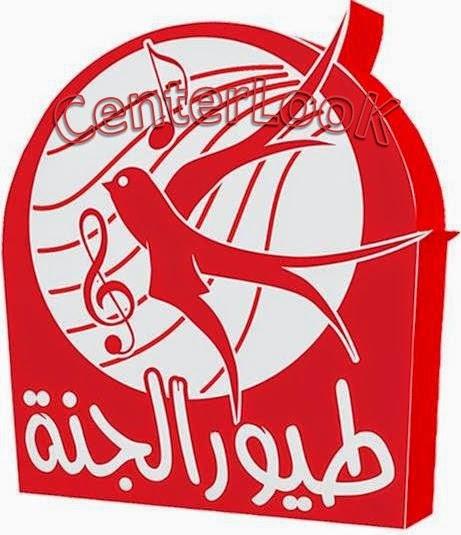 تردد قناة طيور الجنة الجديد علي النايل سات 2015
