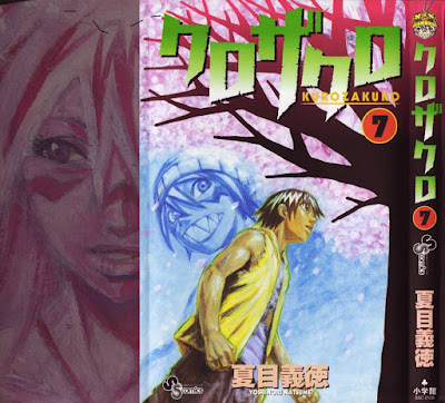 クロザクロ 第01-07巻 [Kurozakuro vol 01-07] rar free download updated daily